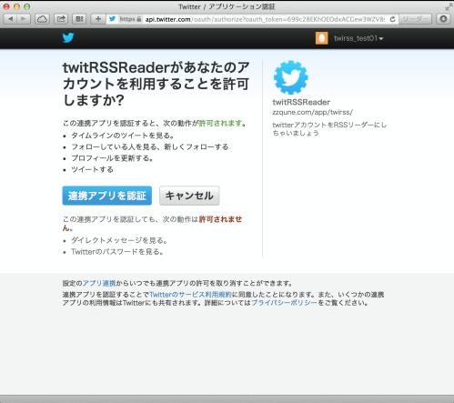 twirss02